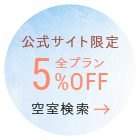 公式サイト限定特典 全プラン5%OFF 空室検索