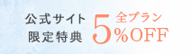 公式サイト限定特典 全プラン5%off