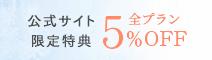 公式サイト限定特典 全プラン5%off