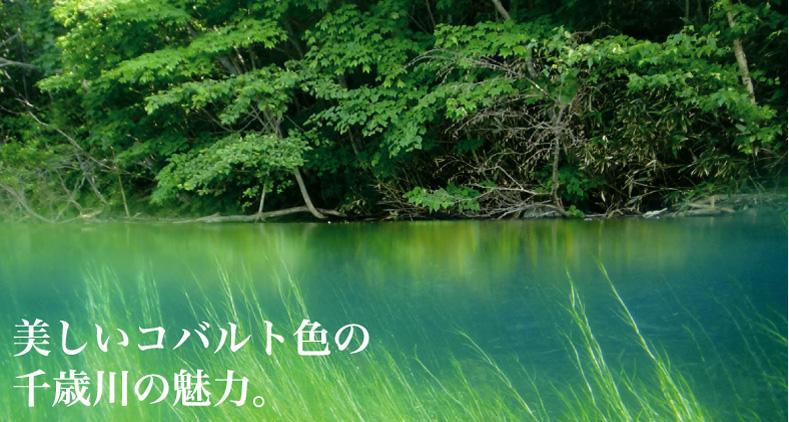 水の謌プレスvol13 千歳川探訪。...